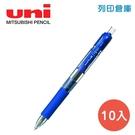 UNI 三菱 UMN-152 深藍色 0.5 自動鋼珠筆 10入/盒