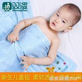 雙漫竹漿纖維嬰兒蓋毯兒童毛毯子新生兒透氣午睡寶寶空調被夏薄  依夏嚴選