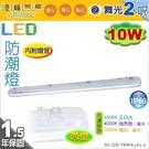 【舞光】T8 10W 2呎 單管。LED...
