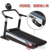 走步機小型運動器材家用室內小空間跑步機散步辦公室平板式全自動xy2736【原創風館】