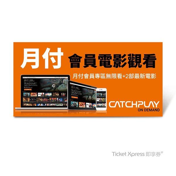 CATCHPLAY 月付會員電影觀看即享券