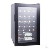 柏美斯恆溫酒櫃24支小冷藏櫃家用紅酒櫃小型茶葉冰吧 中秋節全館免運