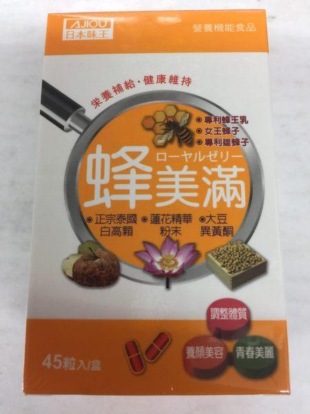 日本味王 蜂美滿膠囊45粒(盒)*8盒