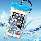 游泳手機防水袋 觸屏蘋果掛脖潛水套水下拍照袋 臂帶吊繩手機防水袋 6吋通用觸屏潛水套