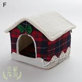 狗日子《京都花園》雪冽暖屋 狗屋 貓屋 貓咪/小型犬睡窩 貴賓/瑪爾/約克夏/雪納瑞