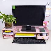 熒屏增高-電腦顯示器增高架子屏幕底座支架辦公桌面鍵盤收納抽屜墊高置物架