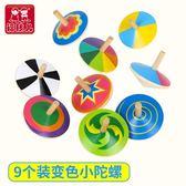 福孩兒木質小陀螺玩具9個裝組合兒童手轉彩色寶寶幼兒園生日禮物限時八九折