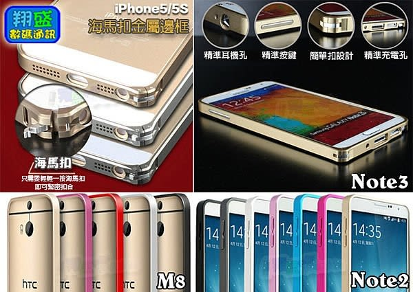 鋁合金海馬扣金屬邊框殼 iphone6s i6+ 5S Note2 Note3 Note4 Note5 M8 S3 S4 S5 S6 edge A8 J7