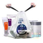 垃圾袋 自動收口加厚家用手提式一次性塑料袋分類袋解憂良品