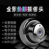 微型魚眼攝像頭手機無線網絡wifi家用720p迷你高清夜視監控器 AD155『黑色妹妹』