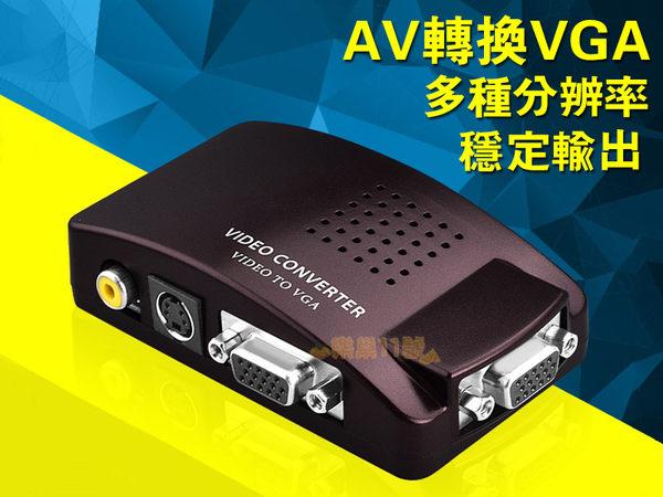 熱銷好評 AV to VGA 監控攝影機 PS3 PS4 AV線 AV轉VGA Wii 小米 vga轉換盒