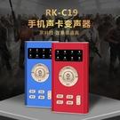 變聲器 RK-C19變音器微調變聲手機電腦直播聲卡蘿莉音御姐音吃雞游戲版