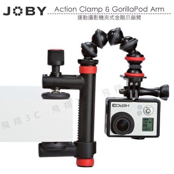《飛翔3C》JOBY Action Clamp & GorillaPod Arm 運動攝影機夾式金剛爪鎖臂〔公司貨〕
