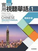 新版實用視聽華語(1):教師手冊(第三版)