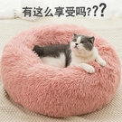 貓窩保暖四季通用半封閉深度睡眠床寵物秋冬季加厚長毛絨可愛【全館免運】