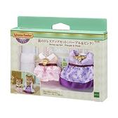 森林家族 服裝 TOWN洋裝組(紫粉)