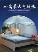 蒙古包蚊帳1.8m床1.5雙人家用加密加厚三開門米床單人學生宿舍