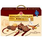 義美曼格羅巧克力禮盒 478g【愛買】