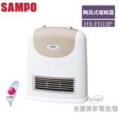 【佳麗寶】-(SAMPO聲寶)陶瓷式定時電暖器【HX-FD12P】