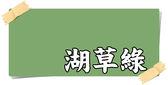 【漆寶】虹牌彩鋼浪板漆「湖草綠」(1加侖裝)