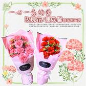 【Effect】一心一意的愛皂花束系列-紅色康乃馨