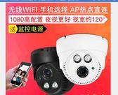 1080P錄音自帶AP熱點無線WIFI監控攝像頭插卡一體機高清手機遠程YJT 流行花園