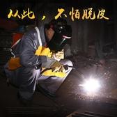 特賣電焊面具头戴式电焊面罩防护焊工焊接焊帽氩弧焊紫外线面具眼镜防烤脸烧焊