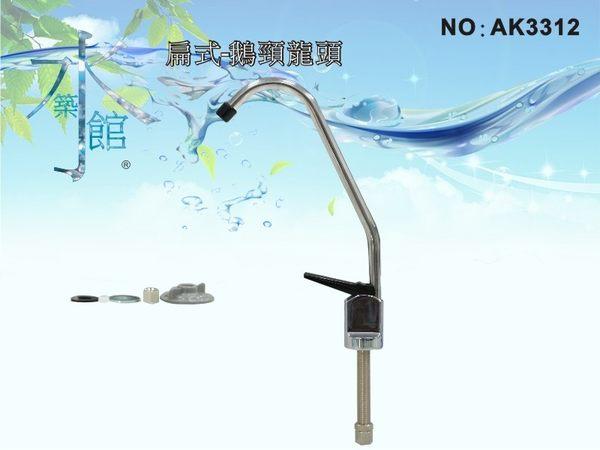 【龍門淨水】扁式鵝頸龍頭.淨水器.RO純水機.電解水機.飲水機.過濾器(貨號AK3312)