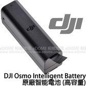 DJI 大疆 靈眸 Osmo Battery 原廠智能電池 高容量 1225mAh 11.1V (6期0利率 免運 先創/正成公司貨) PART 55