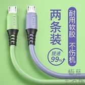 【實惠2條裝】安卓傳輸線快充加長充電線手機通用usb軟膠【極簡生活】