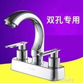 浴室雙把雙孔面盆龍頭冷熱水全銅體 雙開三孔洗臉盆水龍頭可旋轉 韓流時裳