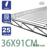 【客尊屋】多層膜特重型36X91cm波浪架網片36X91cm 14X36inch
