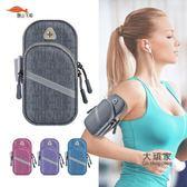 運動臂包 跑步手機臂包臂帶男女款通用多功能運動戶外手機袋臂套防水手腕包 多色