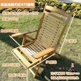 竹躺椅 竹躺椅可折疊椅子家用午休午睡椅子涼椅老人實木靠背垂吊式竹椅子 1色T