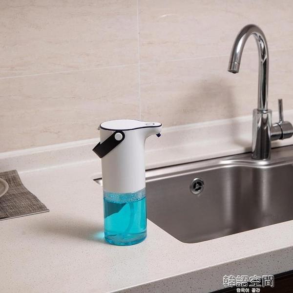 新款 消毒洗手機自動給皂器酒精消毒器車載免洗皂液器家用洗手器 韓語空間