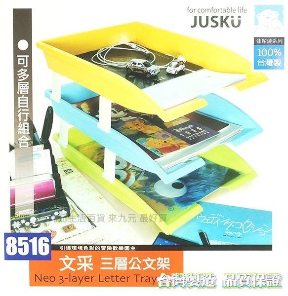 【九元生活百貨】佳斯捷 8516 文采三層公文架 文書架 資料架