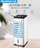 志高空調扇制冷器單冷風機家用宿舍加濕行動冷氣風扇水冷小型空調QM 依凡卡時尚