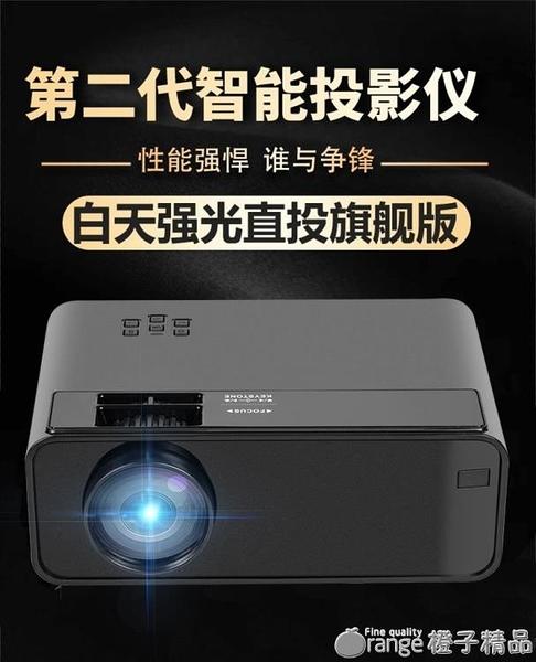 新款投影儀家用WIFI無線手機同屏家庭影院臥室4K高清3D電視投影機 (橙子精品)