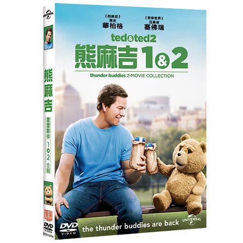熊麻吉 1-2 合輯 DVD  (購潮8) 4716112464987