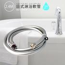 2.4M 日式淋浴軟管  軟管 浴室 花灑軟管 淋浴管 水龍頭水管 大流量軟管 蓮蓬頭配件 衛浴配件