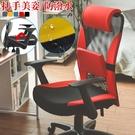 DIY組裝 辦公椅 書桌椅 電腦椅【I0...