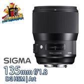 【24期0利率】Snoy E-monut 新上市 SIGMA 135mm F1.8 DG HSM ART 恆伸公司貨 135/1.8 人像鏡