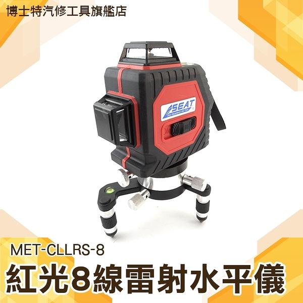 博士特汽修 雷射水平儀 雷射打線器 油漆工程 建築裝潢必備 加強紅光 自動校正 MET-CLLRS-8