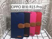 【KOMA皮套】OPPO 歐珀 R15 Pro CPH1831 夢境版 6.28吋
