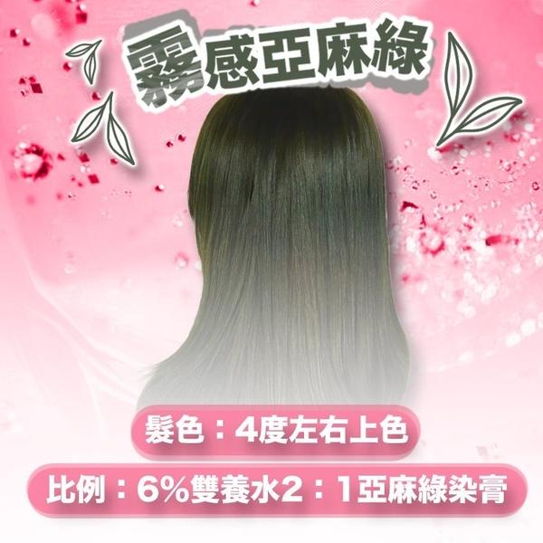 (現貨特價) 霧感亞麻綠 染膏 另有 酸染 護髮染 永久染 去黃洗髮精 矯色洗髮精 漂粉 雙氧水