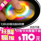[全館5折-現貨快出] LED 炫彩 指尖陀螺 手指陀螺 Hand Spinner 減壓神器 時尚 玩具 陀螺 緩解焦慮 療癒
