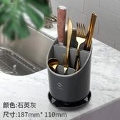 筷子筒 筷子簍收納盒家用筷籠放勺子的置物架子瀝水廚房桶托創意快 【免運】