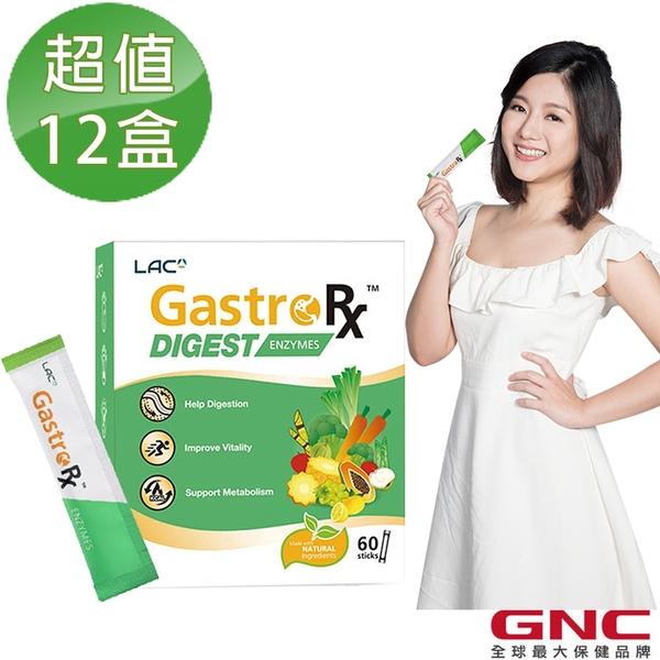 【GNC健安喜】重磅囤貨12入組 體內環保 LAC蔬果酵素精華 60包/盒