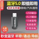 藍芽適配器 USB藍芽音頻接收器立體聲汽車變無線音響箱aux車載藍芽5.0適配器 原本良品 俏俏家居