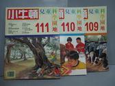 【書寶二手書T3/少年童書_RHL】小牛頓_109~111期間_共3本合售_到牧場去等